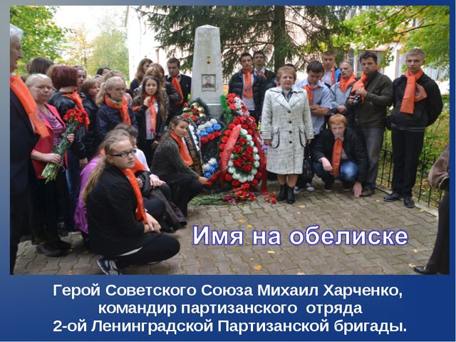 Герой Советского Союза Михаил Харченко, командир партизанского отряда 2-ой Ле...