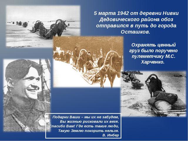 5 марта 1942 от деревни Нивки Дедовического района обоз отправился в путь до...