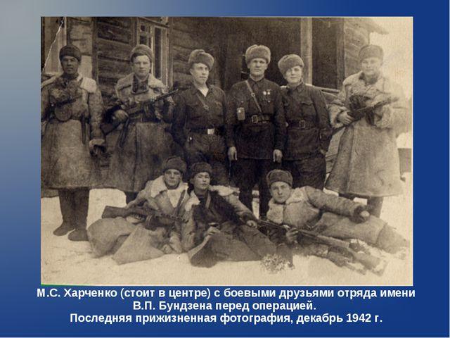 М.С. Харченко (стоит в центре) с боевыми друзьями отряда имени В.П. Бундзена...