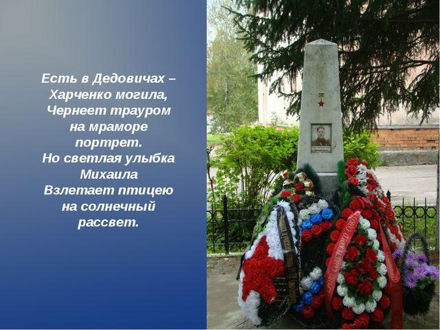 Есть в Дедовичах – Харченко могила, Чернеет трауром на мраморе портрет. Но св...