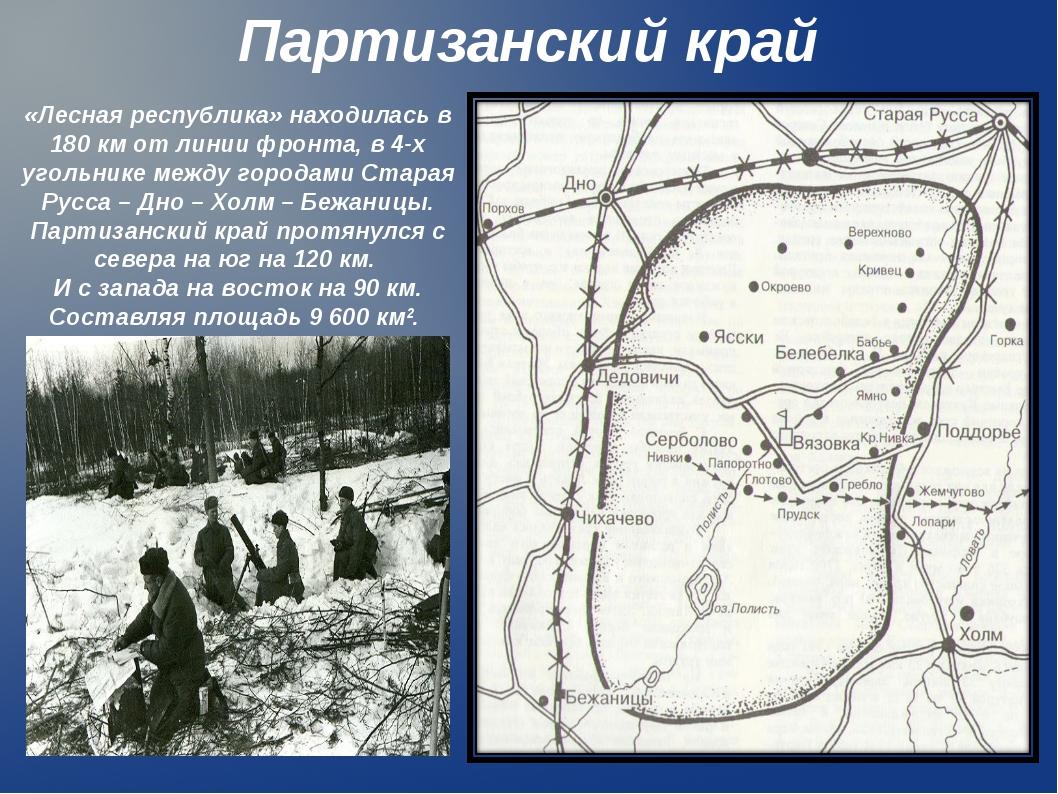 Партизанский край «Лесная республика» находилась в 180 км от линии фронта, в...