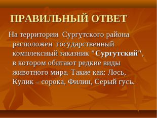 ПРАВИЛЬНЫЙ ОТВЕТ На территории Сургутского района расположен государственн