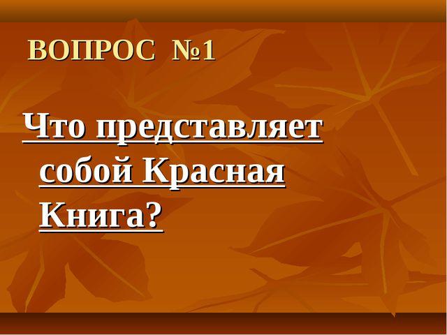 ВОПРОС №1 Что представляет собой Красная Книга?