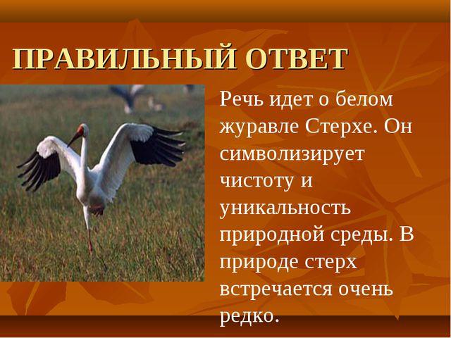 ПРАВИЛЬНЫЙ ОТВЕТ  Речь идет о белом журавле Стерхе. Он символизирует чистоту...