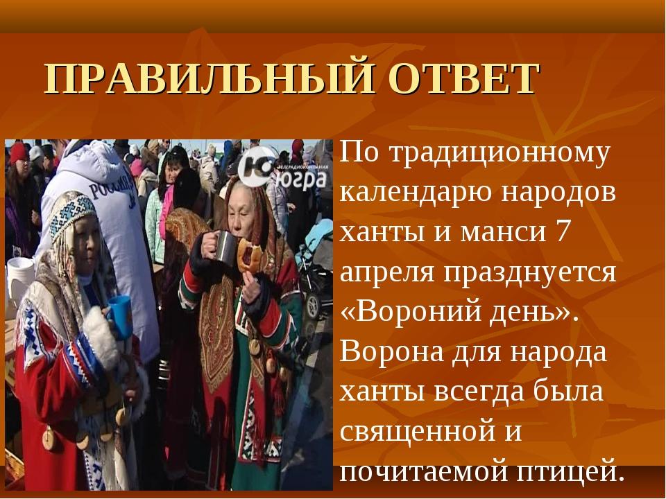 ПРАВИЛЬНЫЙ ОТВЕТ  По традиционному календарю народов ханты и манси 7 апреля...