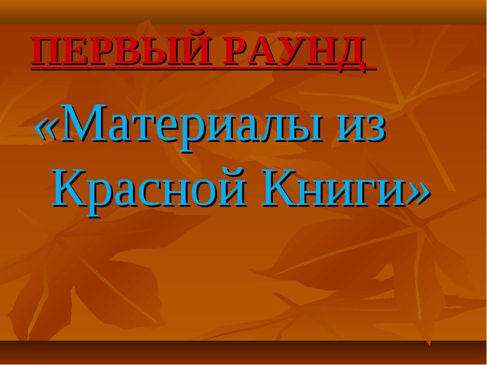 ПЕРВЫЙ РАУНД «Материалы из Красной Книги»