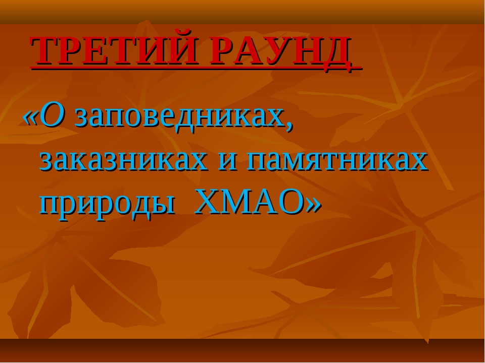 ТРЕТИЙ РАУНД «О заповедниках, заказниках и памятниках природы ХМАО»