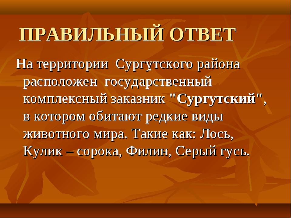 ПРАВИЛЬНЫЙ ОТВЕТ На территории Сургутского района расположен государственн...