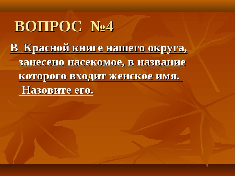 ВОПРОС №4 В Красной книге нашего округа, занесено насекомое, в название котор...