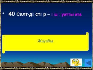 VII. «ТІЛ - ӨНЕР» (жұмбақтың шешімін тауып, орыс тіліне аудару) Дұрыс жауапқ