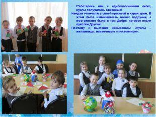 Работалось нам с одноклассниками легко, куклы получились отменные! Каждая отл