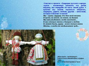 -Участие в проекте «Традиции русского народа: «кукла - желанница» показало, ч