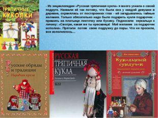 - Из энциклопедии «Русская тряпичная кукла» я много узнала о своей подруге. Н