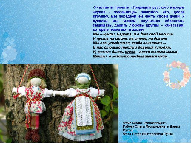 -Участие в проекте «Традиции русского народа: «кукла - желанница» показало, ч...