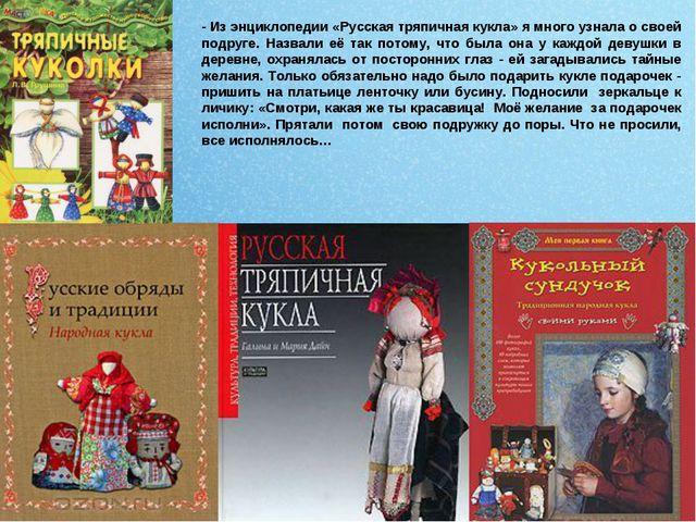 - Из энциклопедии «Русская тряпичная кукла» я много узнала о своей подруге. Н...