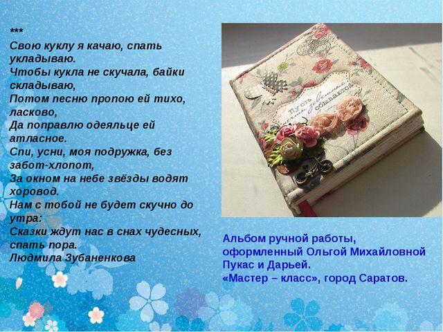 Альбом ручной работы, оформленный Ольгой Михайловной Пукас и Дарьей. «Мастер...