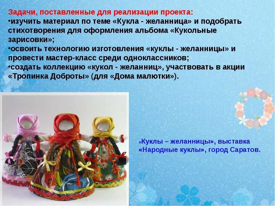 Задачи, поставленные для реализации проекта: изучить материал по теме «Кукла...