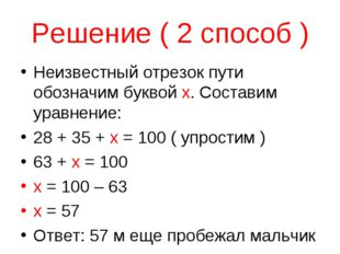 Решение ( 2 способ ) Неизвестный отрезок пути обозначим буквой x. Составим ур