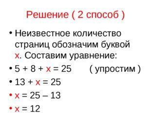 Решение ( 2 способ ) Неизвестное количество страниц обозначим буквой x. Соста