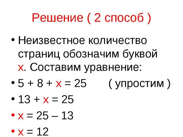 Решение ( 2 способ ) Неизвестное количество страниц обозначим буквой x. Соста...