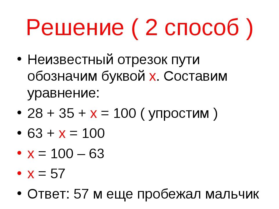 Решение ( 2 способ ) Неизвестный отрезок пути обозначим буквой x. Составим ур...