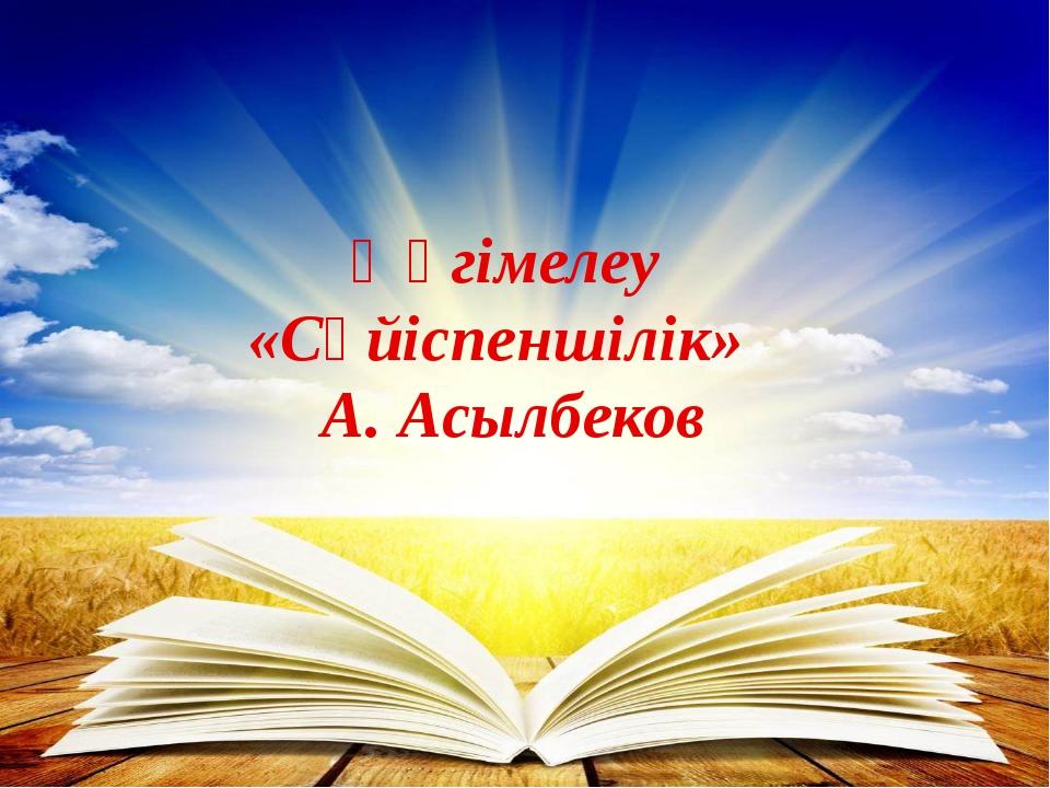 Әңгімелеу «Сүйіспеншілік» А. Асылбеков