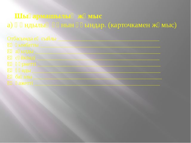 Шығармашылық жұмыс а) Құндылық құнын ұғындар. (карточкамен жұмыс) Отбасымда...
