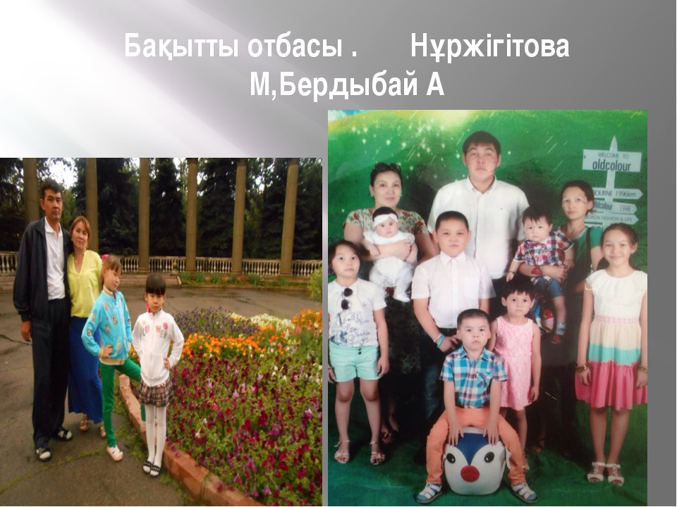 Бақытты отбасы . Нұржігітова М,Бердыбай А