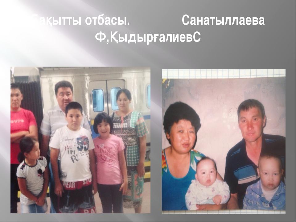 Бақытты отбасы. Санатыллаева Ф,ҚыдырғалиевС