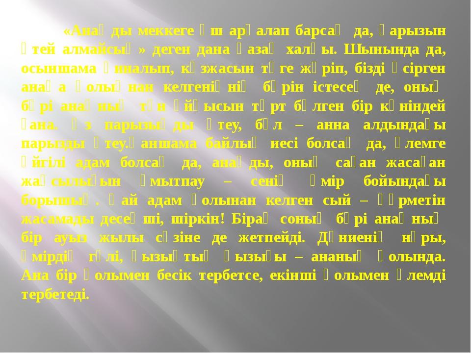 «Анаңды меккеге үш арқалап барсаң да, қарызын өтей алмайсың» деген дана қаза...