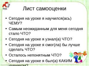 Сегодня на уроке я научился(ась) ЧЕМУ? Сегодня на уроке я научился(ась) ЧЕМУ