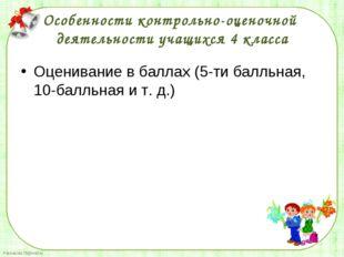 Оценивание в баллах (5-ти балльная, 10-балльная и т. д.) Оценивание в баллах
