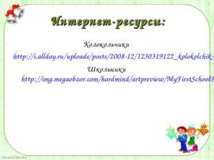 Колокольчики  Колокольчики  http://i.allday.ru/uploads/posts/2008-12/123031