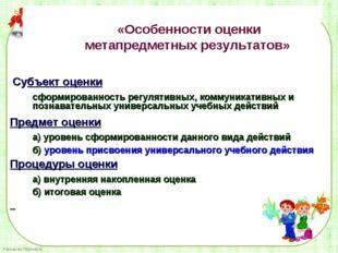 Субъект оценки  сформированность регулятивных, коммуникативных и познавател