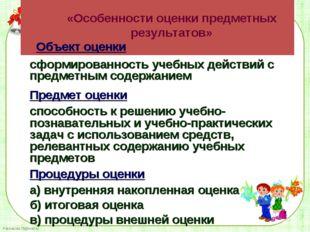 Объект оценки          Объект оценки  сформированность учебных действий с