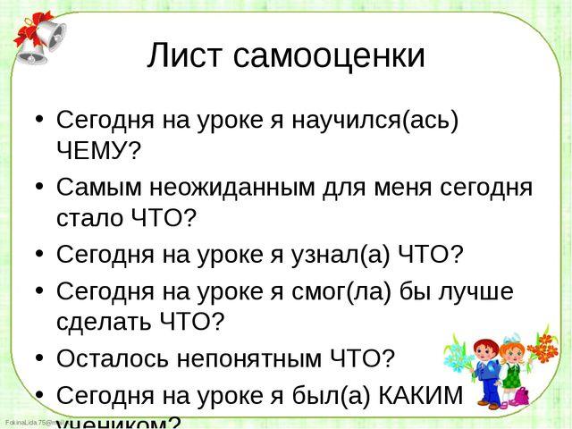 Сегодня на уроке я научился(ась) ЧЕМУ? Сегодня на уроке я научился(ась) ЧЕМУ...