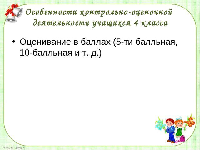 Оценивание в баллах (5-ти балльная, 10-балльная и т. д.) Оценивание в баллах...