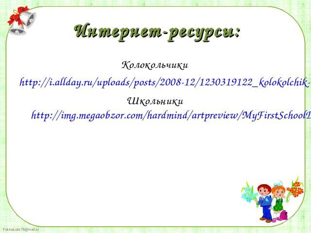 Колокольчики  Колокольчики  http://i.allday.ru/uploads/posts/2008-12/123031...