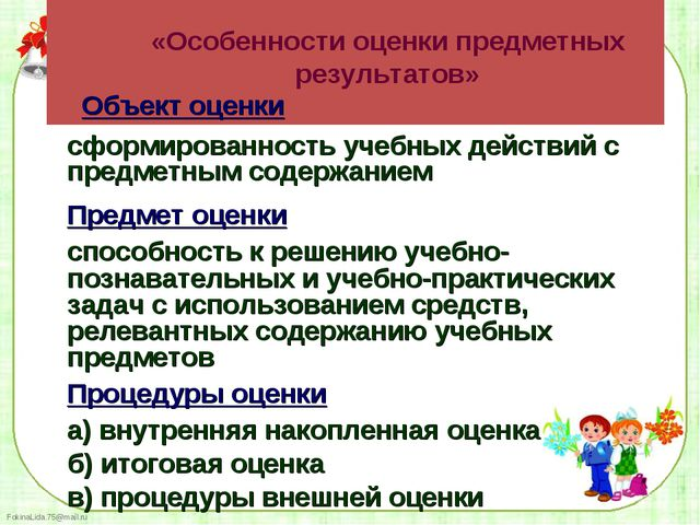 Объект оценки          Объект оценки  сформированность учебных действий с...