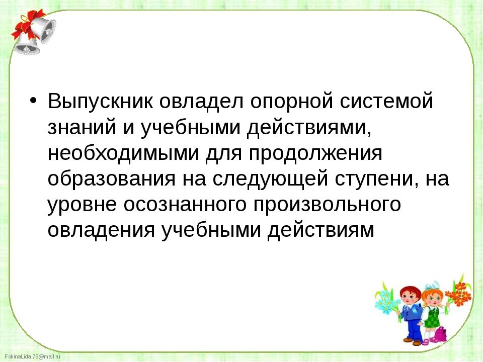 Выпускник овладел опорной системой знаний и учебными действиями, необходимыми...