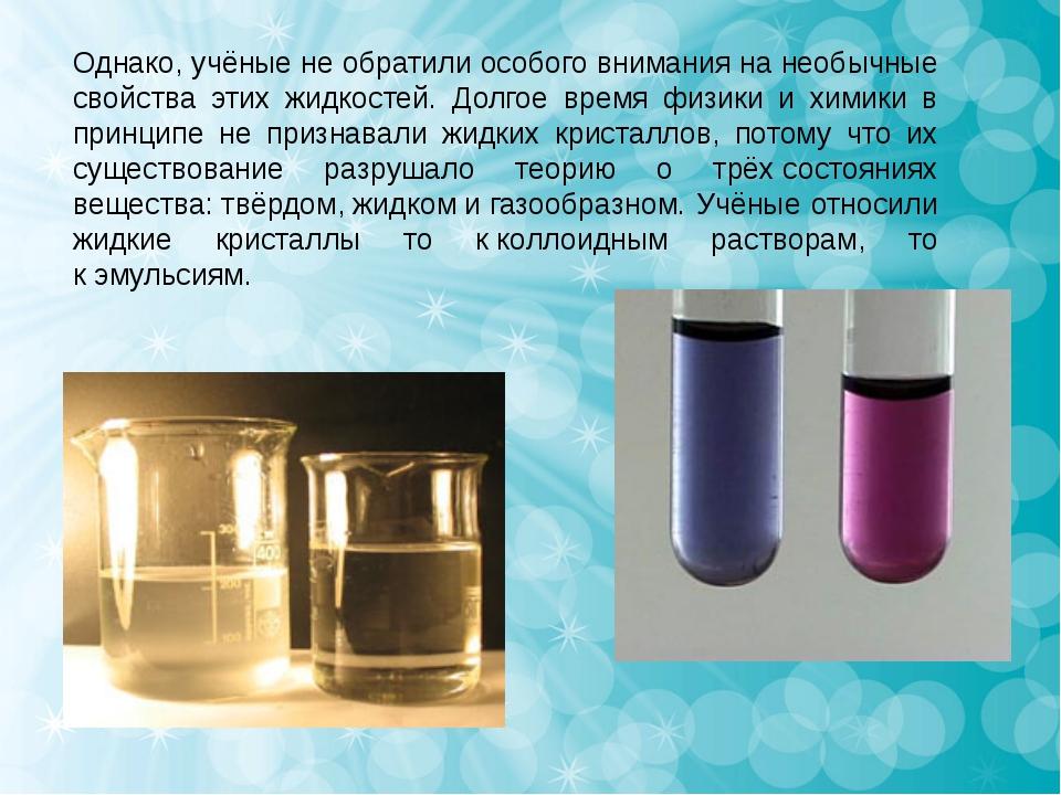 Однако, учёные не обратили особого внимания на необычные свойства этих жидкос...