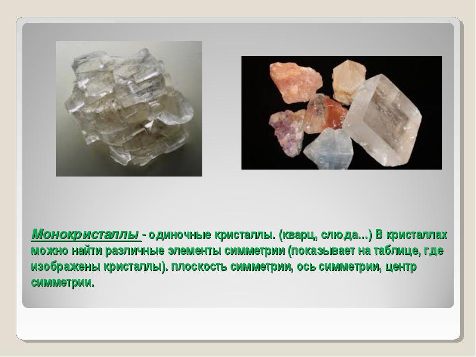 Монокристаллы - одиночные кристаллы. (кварц, слюда…) В кристаллах можно найти...