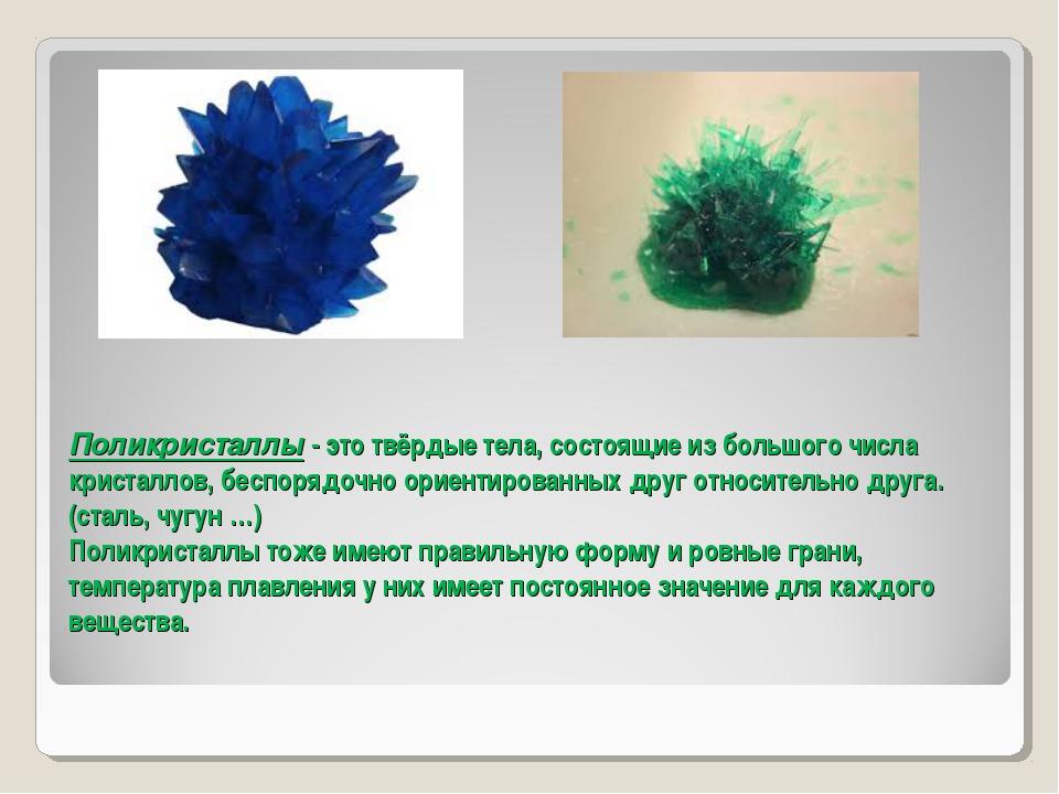 Поликристаллы - это твёрдые тела, состоящие из большого числа кристаллов, бес...