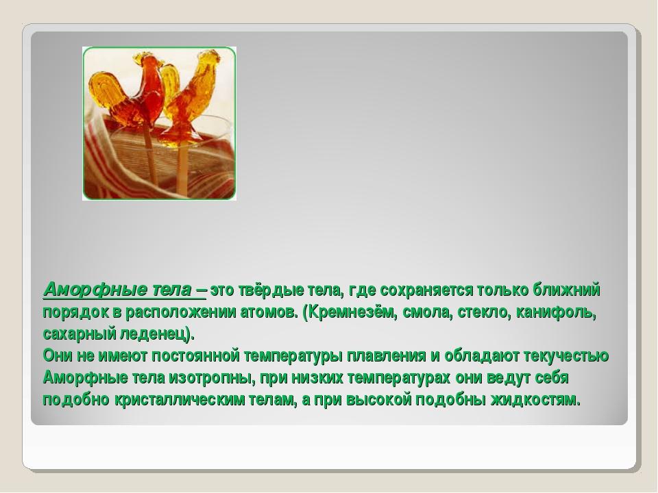Аморфные тела – это твёрдые тела, где сохраняется только ближний порядок в ра...