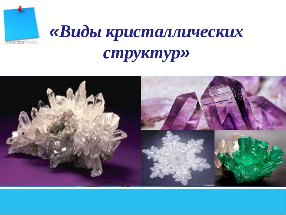 «Виды кристаллических структур» LOGO