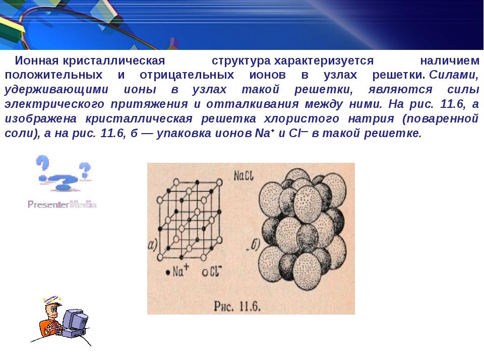 Ионнаякристаллическая структурахарактеризуется наличием положительных и от...