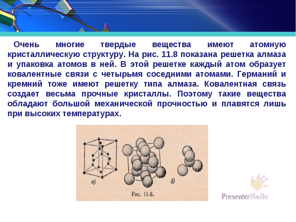 Очень многие твердые вещества имеют атомную кристаллическую структуру. На рис...