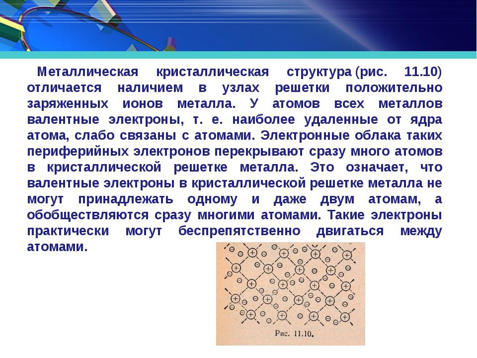 Металлическая кристаллическая структура(рис. 11.10) отличается наличием в у...