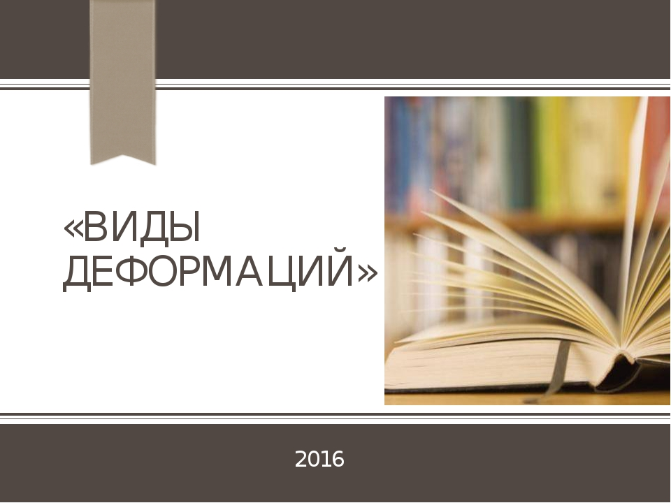 «ВИДЫ ДЕФОРМАЦИЙ» 2016 ПРИМЕЧАНИЕ. Чтобы изменить изображение на этом слайде,...