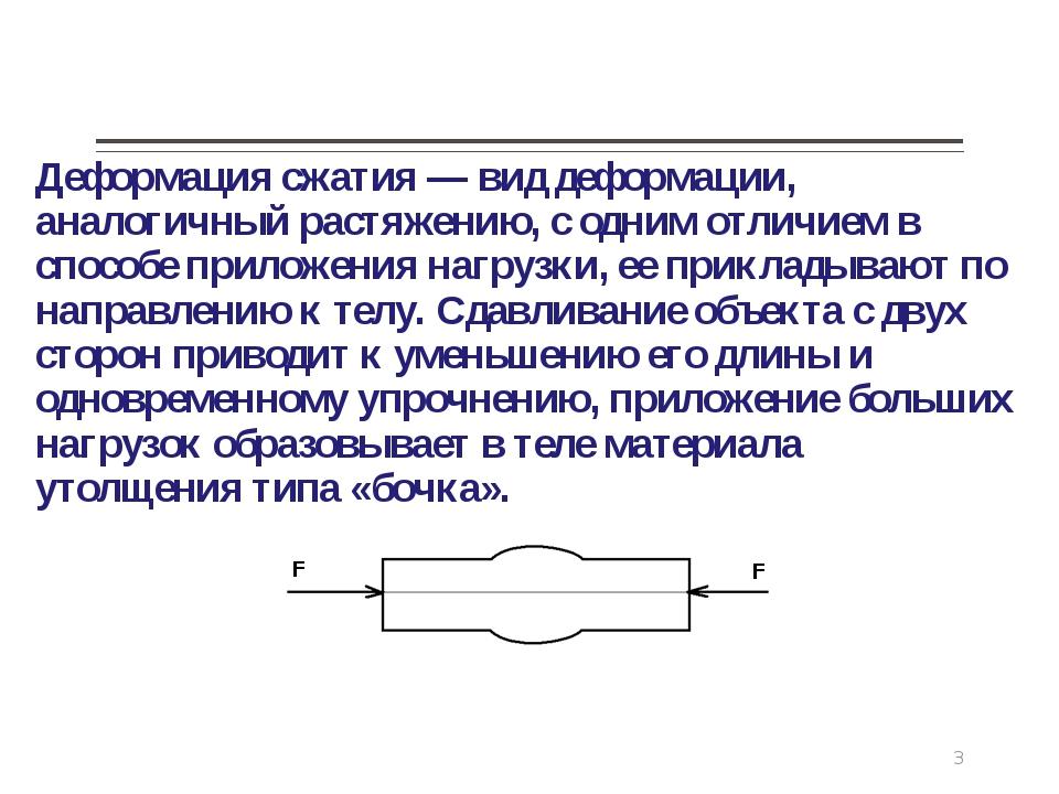 Деформация сжатия — вид деформации, аналогичный растяжению, с одним отличием...